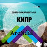 Легендарный КИПР! Сезон-2019! Летим в мае — от 315 евро/чел